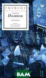 Купить Америка (изд. 2014 г. ), Новое литературное обозрение (НЛО), Андрей Поляков, 978-5-4448-0174-1