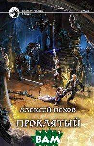 Купить Проклятый горн, Альфа-книга, Алексей Пехов, 978-5-9922-1741-4