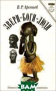Купить Звери=боги=люди, Издательство политической литературы, В. Р. Арсеньев, 5-250-01239-6