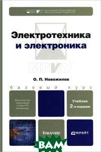 Купить Электротехника и электроника. Учебник для бакалавров, ЮРАЙТ, О. П. Новожилов, 978-5-9916-2986-7