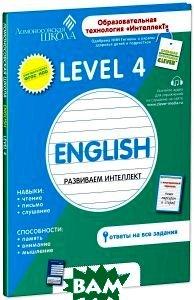 Купить Английский язык. Развиваем интелект. Level 4, Клевер-Медиа-Групп, 978-5-91982-484-8