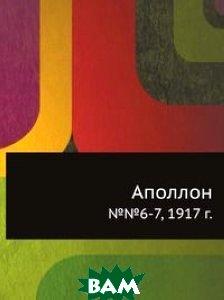 Купить Аполлон, 1917, 6-7, Книга по Требованию, Коллектив авторов, 978-5-458-37332-6