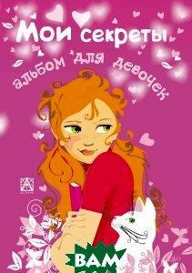 Купить Мои секреты. Альбом для девочек, АСТ, 978-5-17-083543-0