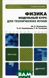 Физика. Модульный курс (для технических вузов). Учебное пособие для бакалавров. Гриф УМО