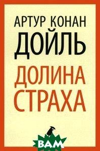 Купить Долина страха, ИГ Лениздат, Артур Конан Дойль, 978-5-4453-0635-1