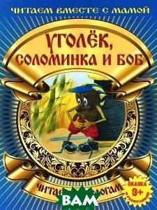 Купить Уголек, изюминка и боб, Неизвестный, 978-985-549-822-4