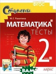 Купить Математика. 2 класс. Тесты, Айрис-пресс, 978-5-8112-5314-2