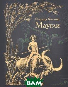 Купить Маугли (изд. 2017 г. ), РОСМЭН, Редьярд Киплинг, 978-5-353-08244-6
