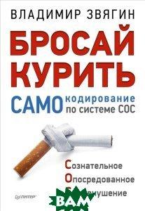 Купить Бросай курить! САМОкодирование по системе СОС, Питер, Владимир Звягин, 978-5-496-01177-8