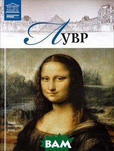 Купить Лувр (изд. 2011 г. ), Комсомольская правда, 978-5-87107-236-3