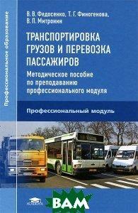Транспортировка грузов и перевозка пассажиров. Методическое пособие по преподаванию профессионального модуля
