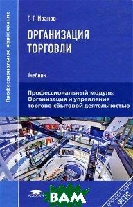 Купить Организация торговли. Учебник, Академия, Г. Г. Иванов, 978-5-4468-0339-2