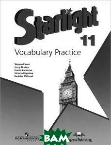 Starlight 11: Vocabulary Practice /Английский язык. 11 класс. Лексический практикум