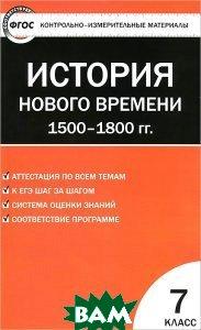 История Нового времени. 1500-1800 гг. 7 класс. Контрольно-измерительные материалы