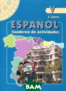 Испанский язык. 5 класс. Рабочая тетрадь / Espanol 5: Cuaderno de actividades