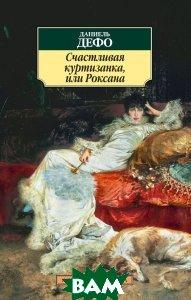 Купить Счастливая куртизанка, или Роксана, Азбука-Аттикус/Азбука/Азбука-классика, Даниель Дефо, 978-5-389-07950-2