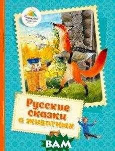 Купить Русские сказки о животных, Махаон, 978-5-389-08186-4