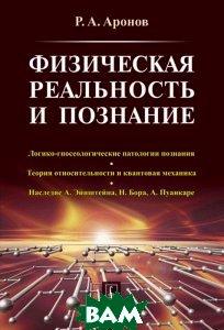 Купить Физическая реальность и познание, КРАСАНД, Р. А. Аронов, 978-5-396-00624-9