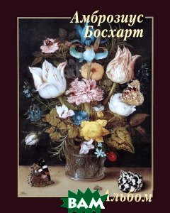 Купить Амброзиус Босхарт. Альбом, БЕЛЫЙ ГОРОД, 978-5-7793-4518-7