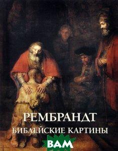 Рембрандт. Библейские картины