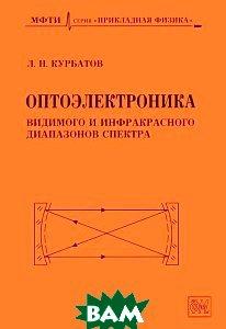 Купить Оптоэлектроника видимого и инфракрасного диапазонов спектра, Физматкнига, Л. Н. Курбатов, 978-5-89155-221-0