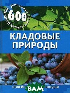 Купить Кладовые природы. 600 уникальных методик, лучших рецептов, ИГ Весь, 5-9573-0907-9