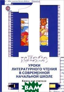 Купить Уроки литературного чтения в современной начальной школе. 1 класс. Книга для учителя, Вентана-Граф, 978-5-360-04236-5