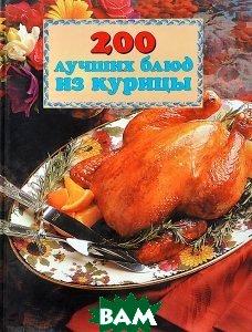 Купить 200 лучших блюд из курицы, КРОН-ПРЕСС, 5-232-00678-9