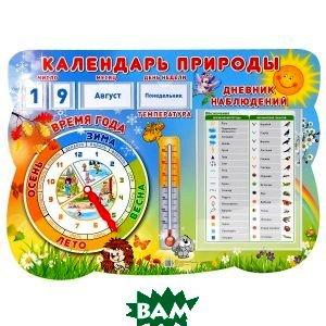 Календарь природы. Стенд