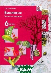 6 кл. Солодова Е. А. Биология. Тестовые задания. Дидактические материалы
