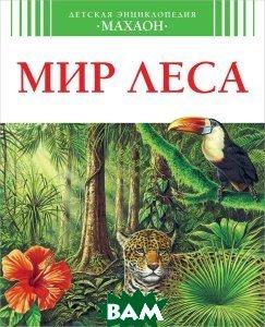 Купить Мир леса, Махаон, Генри Эйнар, 978-5-389-07939-7