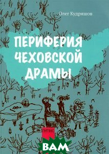 Купить Периферия чеховской драмы, ГИТИС, Олег Кудряшов, 978-5-91328-155-5