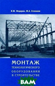 Монтаж технологического оборудования в строительстве. Учебное пособие
