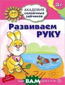Купить Развиваем руку. Развивающие задания и игра для детей 3-4 лет, СФЕРА, Анна Ковалева, 978-5-9949-0960-7