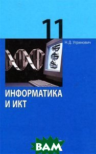 Купить Информатика и ИКТ. 11 класс. Базовый уровень. Учебник, Бином. Лаборатория знаний, Н. Д. Угринович, 978-5-9963-1758-5