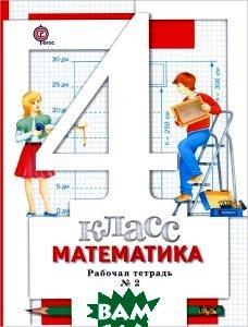 Математика. 4 класс. Рабочая тетрадь 2