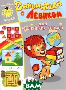 Купить Заниматика с Левиком. Для маленьких гениев. 3-4 года, Улыбка, Е. Б. Литвинова, 978-5-88944-671-2