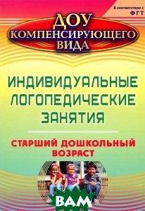 Купить Индивидуальные логопедические занятия. Старший дошкольный возраст, Учитель, О. В. Тырышкина, 978-5-7057-3084-1