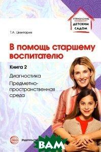 В помощь старшему воспитателю. Книга 2. Диагностика. Предметно-пространственная среда