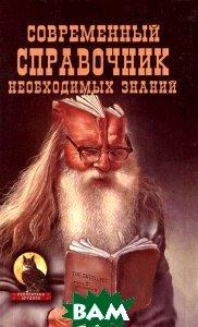 Купить Современный справочник необходимых знаний, Славянский дом книги, 5-85550-040-3
