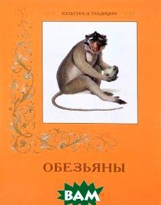 Купить Обезьяны, БЕЛЫЙ ГОРОД, С. Иванов, 978-5-7793-4556-9