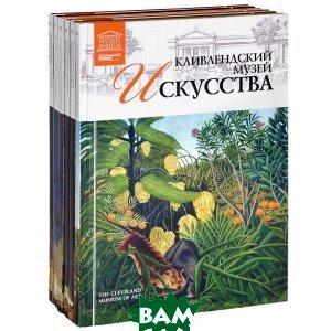 Купить Музеи искусств (6 кн.), Комсомольская правда, 978-5-87107-520-3