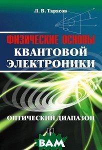 Купить Физические основы квантовой электроники. Оптический диапазон, Либроком, Л. В. Тарасов, 978-5-397-04582-7