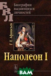 Купить Наполеон I, URSS, Г. Е. Афанасьев, 978-5-9710-1192-7