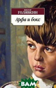 Арфа и бокс, АЗБУКА, Виктор Голявкин, 978-5-389-08348-6  - купить со скидкой