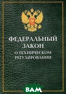 Федеральный закон о техническом регулировании, Неизвестный, <>, 978-5-98908-065-6  - купить со скидкой