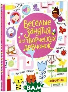 Купить Веселые занятия для творческих девчонок, Клевер-Медиа-Групп, 978-5-91982-433-6