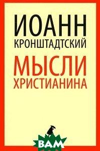 Купить Мысли христианина, ЛЕНИЗДАТ, Иоанн Кронштадтский, 978-5-4453-0639-9