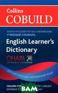 Англо-русский и русско-английский учебный словарь / English Learners`s Dictionary