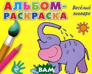 Купить Веселый зоопарк. Альбом-раскраска, ЭКСМО, 978-5-699-73355-2
